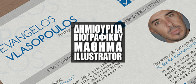 Μοντέρνο Βιογραφικό στο Adobe Illustrator