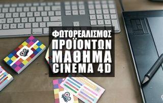 Φωτορεαλισμός Προϊόντων στο Cinema 4D