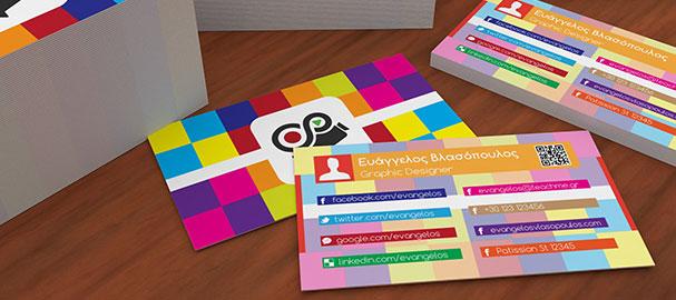 Δημιουργία Επαγγελματικής Κάρτας | Μάθημα Adobe Illustrator