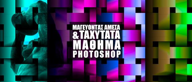 Μαγέυοντας άμεσα και ταχύτατα στο Adobe Photoshop!