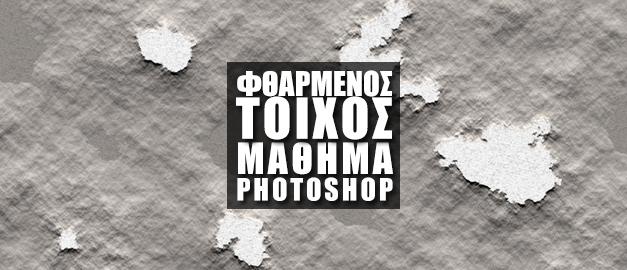 Φθαρμένος Τοίχος στο Adobe Photoshop!