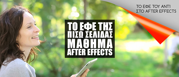 Ant1 Page Turn Effect   Μάθημα After Effects