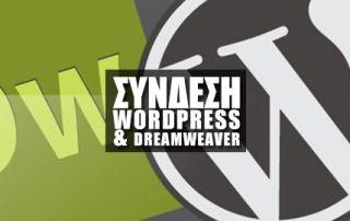 Σύνδεση του Wordpress με τον Adobe Dreamweaver