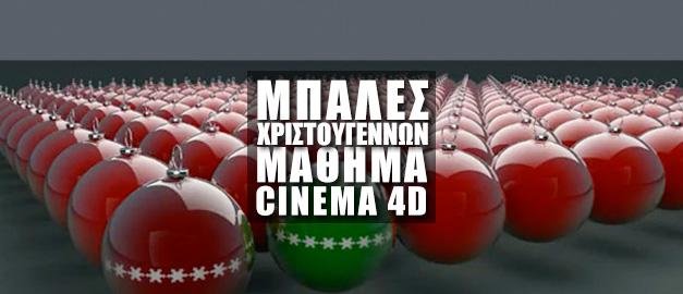 Χριστουγεννιάτικες Μπάλες στο Cinema 4D