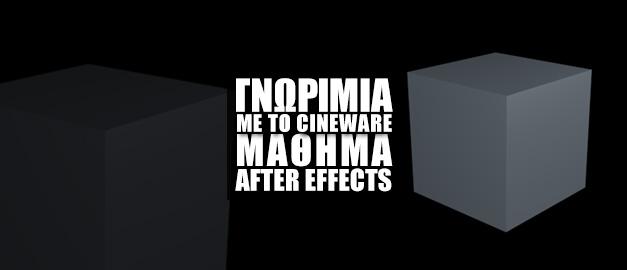 Γνωριμία με το Cineware στο Adobe After Effects