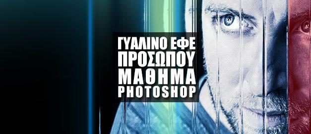 Γυάλινο Εφέ Προσώπου στο Photoshop