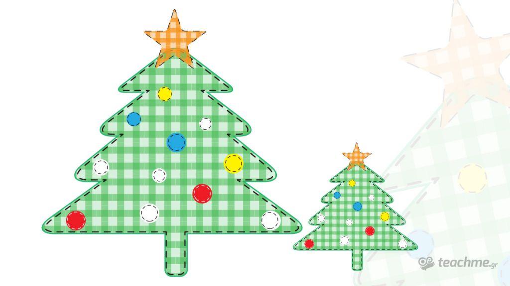 Χειροποίητο Χριστουγεννιάτικο Δέντρο στο Illustrator