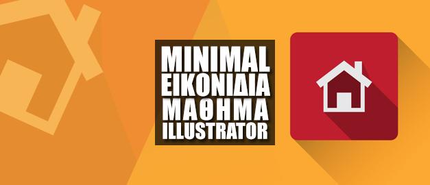 Δημιουργία Minimal 3D Εικονιδίων | Μάθημα Illustrator