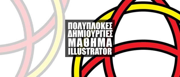 Πολύπλοκες Δημιουργίες στο Adobe Illustrator