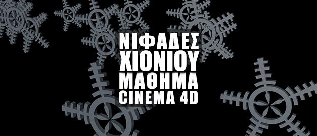 Νιφάδες Χιονιού στο Cinema 4d