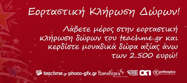 Εορταστική Κλήρωση Δώρων Απο το teachme.gr!