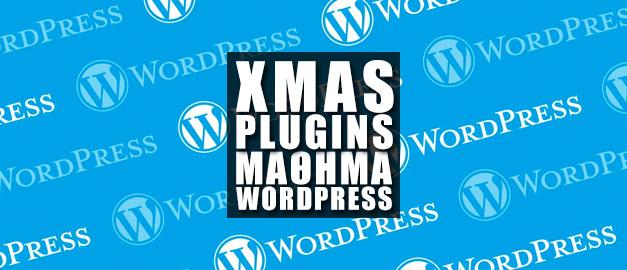 Χριστουγεννιάτικα Plugins για το Wordpress