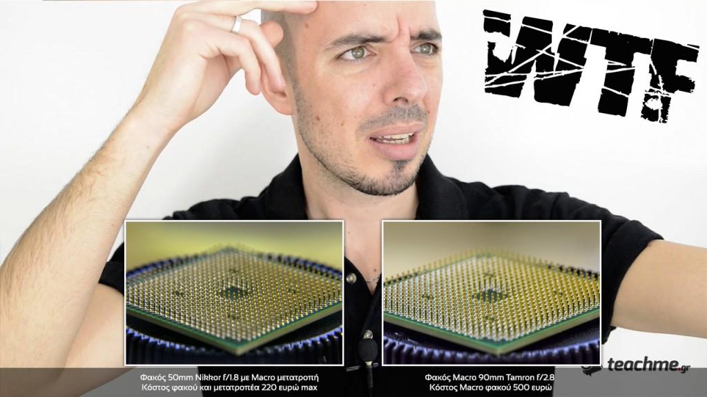 Μετατροπή ενός φακού σε Macro - Μάθημα Φωτογραφίας
