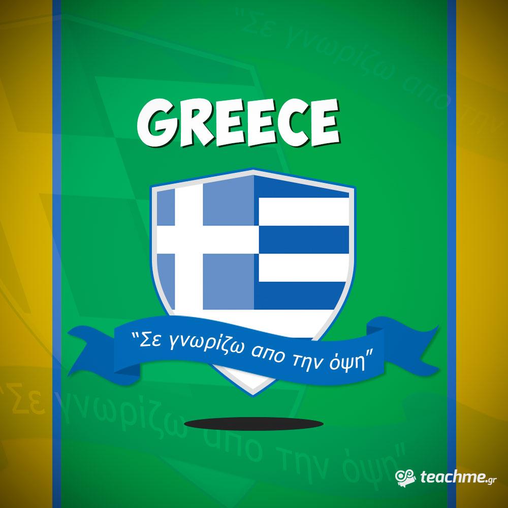 Δημιουργία Σήματος Ομάδας Ποδοσφαίρου - Μάθημα Photoshop - Τελικό Αποτέλεσμα
