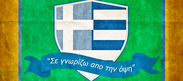 Δημιουργία Σήματος Ομάδας Ποδοσφαίρου - Μάθημα Photoshop