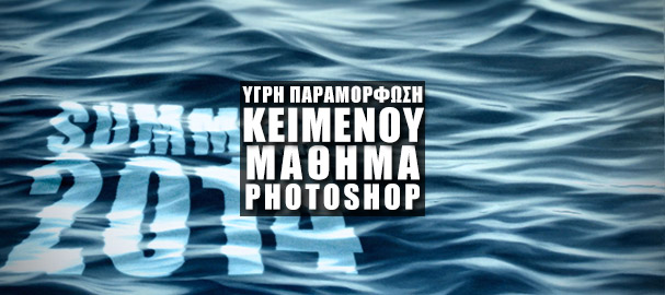 Μάθημα Photoshop - Υγρή Παραμόρφωση στο Adobe Photoshop