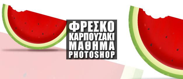 Φρέσκο Καρπουζάκι! | Μάθημα Photoshop