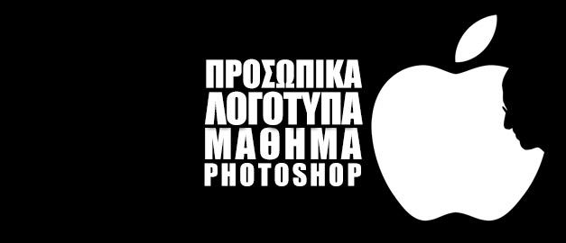 Μάθημα Photoshop: Προσωπικά Λογότυπα στο Photoshop