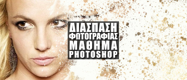 Διάσπαση Φωτογραφίας! | Μάθημα Photoshop
