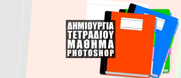 Εικονίδιο Τετραδίου | Μάθημα Photoshop