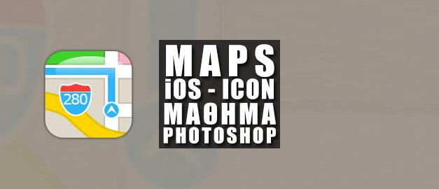 iOS7 Maps Icon | Μάθημα Photoshop