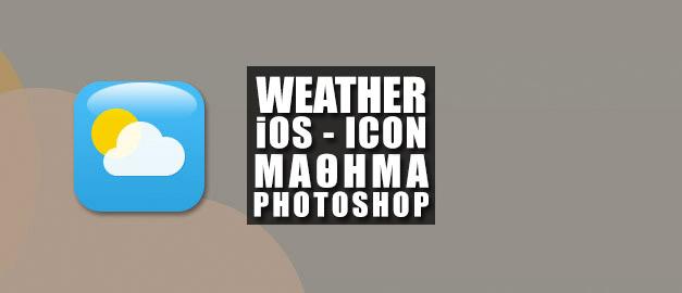 iOS7 Weather Icon | Μάθημα Photoshop