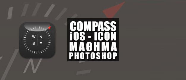iOS7 Compass Icon | Μάθημα Photoshop