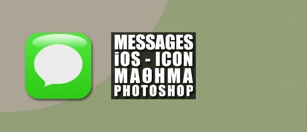 iOS7 Messages Icon | Μάθημα Photoshop