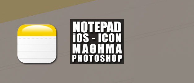 iOS7 Notepad Icon | Μάθημα Photoshop