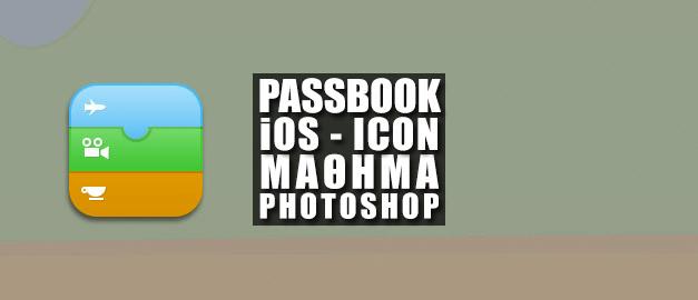 iOS7 Passbook Icon | Μάθημα Photoshop