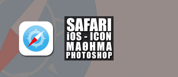 iOS7 Safari Icon | Μάθημα Photoshop