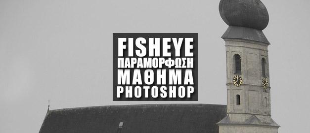 Μετατροπή σε Fisheye | Μάθημα Photoshop