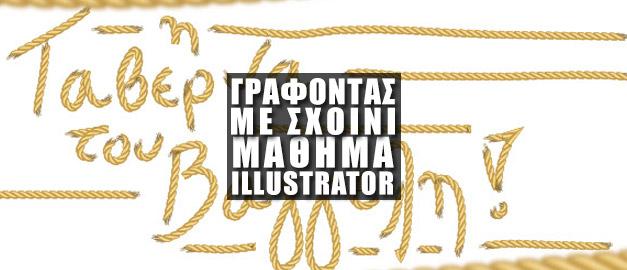 Γράφοντας με Σχοινί! | Μάθημα Illustrator