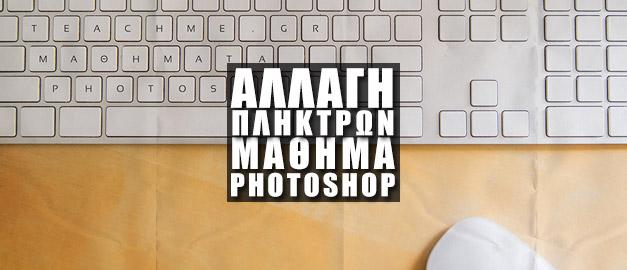 Ιδιαίτερο Πληκτρολόγιο | Μάθημα Photoshop