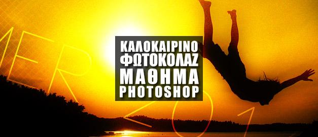 Καλοκαιρινό Φωτογραφικό Εφέ | Μάθημα Photoshop