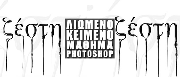 Λιωμένο Κείμενο   Μάθημα Photoshop
