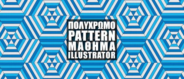 Πολύχρωμο & Έντονο Pattern   Μάθημα Illustrator