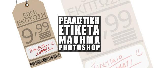 Ρεαλιστική Ετικέτα | Μάθημα Photoshop