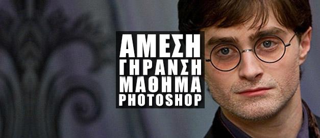 Άμεση Γήρανση και Άσπρα Γένια! | Μάθημα Photoshop