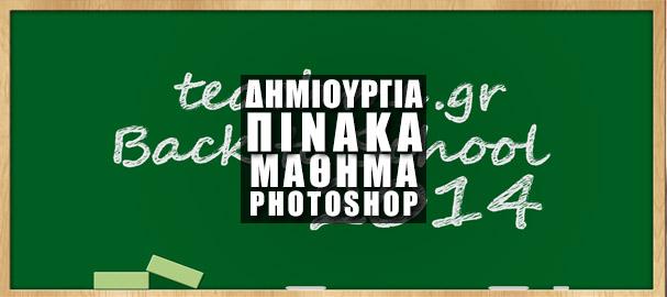 Δημιουργία Πίνακα   Μάθημα Photoshop
