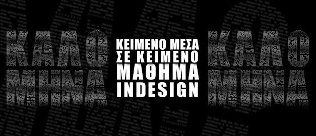 Κείμενο μέσα σε Κείμενο | Μάθημα Adobe inDesign