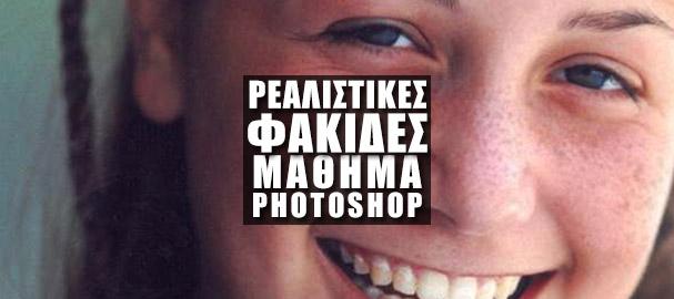 Ρεαλιστικές Φακίδες στο Adobe Photoshop