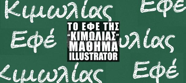 """Γράφοντας με """"Κιμωλία""""   Μάθημα Illustrator"""