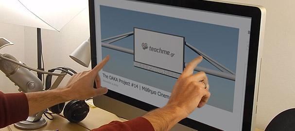 Δημιουργία Touchscreen Οθόνης στο After Effects