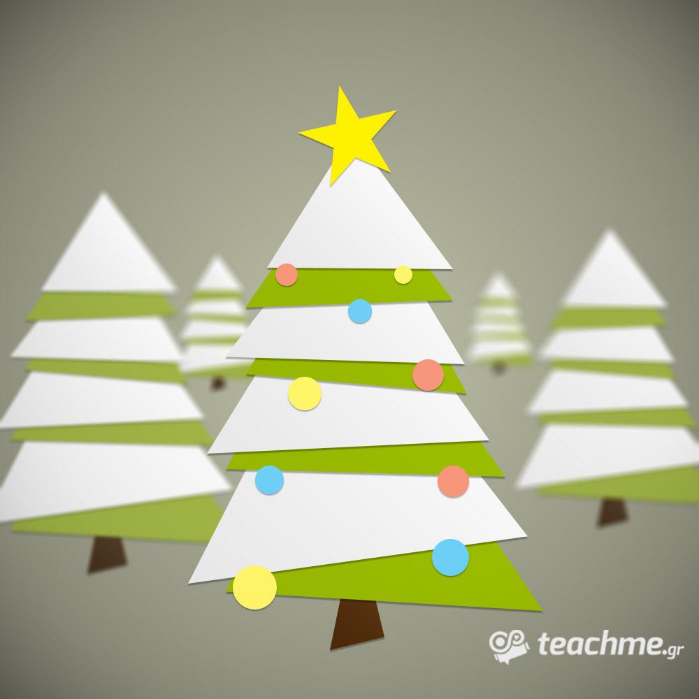 Χριστουγεννιάτικό δάσος στο Adobe Photoshop
