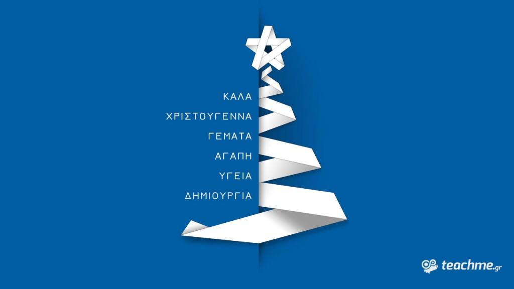Χάρτινο Χριστουγεννιάτικο Δέντρο στο Photoshop