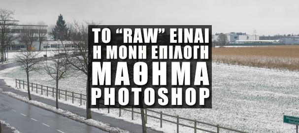 Γιατί το RAW είναι η Μόνη Επιλογή στην Φωτογραφία #2 - Μάθημα Photoshop