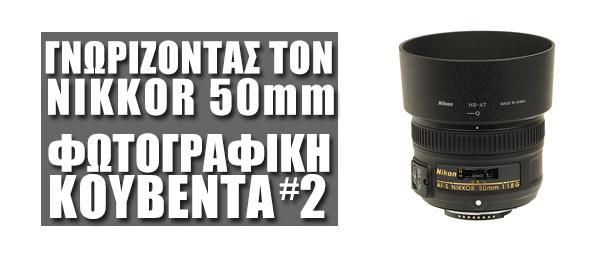 Γνωρίζοντας τον Nikkor AF S 50mm 1 8G review