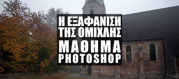 ΜΑΘΗΜΑ-PHOTOSHOP-Η-ΕΞΑΦΑΝΙΣΗ-ΤΗΣ-ΟΜΙΧΛΗΣ-ΣΤΟ-ADOBE-PHOTOSHOP