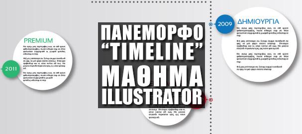 """Μάθημα Illustrator: Δημιουργία Πανέμορφου Ιστορικού σε """"Timeline"""" στο Illustrator"""